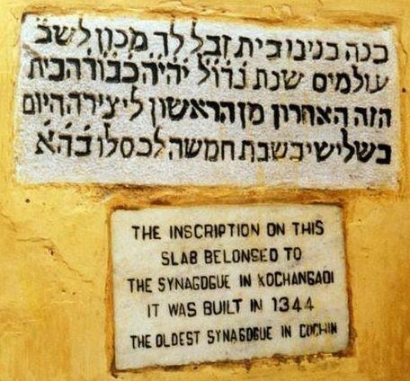 Kōchīn mēin pāya gaya Yahūdī ārādhanālay ka ēk śilālēkh. Yah yahān par saikadōn varś sē pada hua hai.